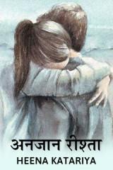 अनजान रीश्ता  by Heena katariya in Hindi
