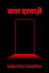 The Seven Doors  द्वारा  Sarvesh Saxena in Hindi
