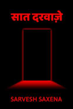 The Seven Doors by Sarvesh Saxena in :language