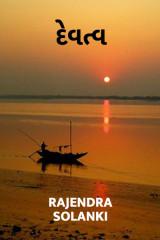 દેવત્વ  by Rajendra Solanki in Gujarati