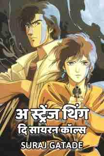 अ स्ट्रेंज थिंग - दि सायरन कॉल्स by Suraj Gatade in Marathi