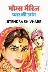 माँमस् मैरिज - प्यार की उमंग  by Jitendra Shivhare in Hindi