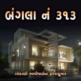 બંગલો નં.313  by Bhavisha R. Gokani in Gujarati