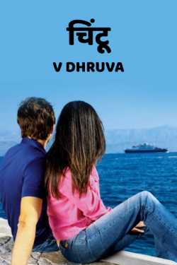 chintu By V Dhruva in Hindi
