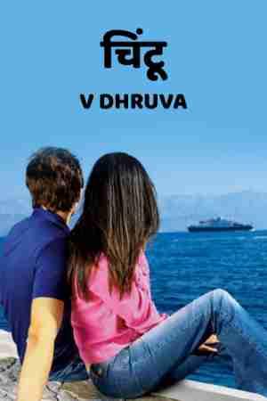 chintu बुक V Dhruva द्वारा प्रकाशित हिंदी में