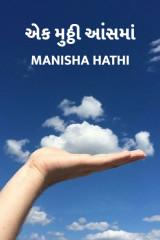 એક મુઠ્ઠી આંસમાં  દ્વારા Manisha Hathi in Gujarati