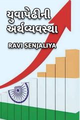 યુવાપેઢી ની અર્થવ્યવસ્થા  by Ravi senjaliya in Gujarati