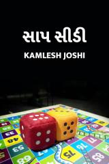 સાપ સીડી  દ્વારા Kamlesh K Joshi in Gujarati