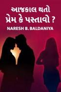 Naresh B. Baldaniya દ્વારા આજકાલ થતો 'પ્રેમ કે પસ્તાવો ?' ગુજરાતીમાં