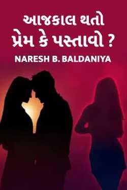 Aajkaal thato - Prem ke pastavo by Naresh B. Baldaniya in Gujarati