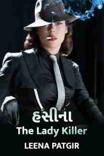 Leena Patgir દ્વારા Hasina - the lady killer ગુજરાતીમાં