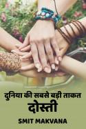 दुनिया की सबसे बड़ी ताकत दोस्ती बुक Smit Makvana द्वारा प्रकाशित हिंदी में
