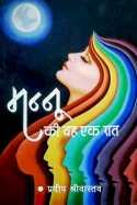 मन्नू की वह एक रात बुक Pradeep Shrivashtava द्वारा प्रकाशित हिंदी में