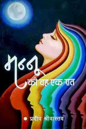 Mannu ki vah ek raat बुक Pradeep Shrivastava द्वारा प्रकाशित हिंदी में