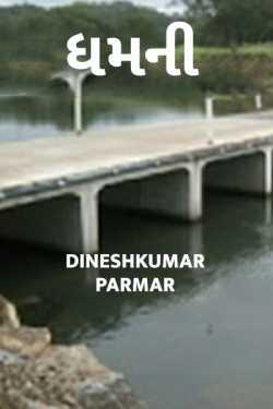 Dhamni by DINESHKUMAR PARMAR in Gujarati