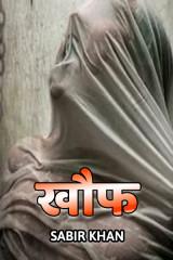 खौफ  by SABIRKHAN in Hindi
