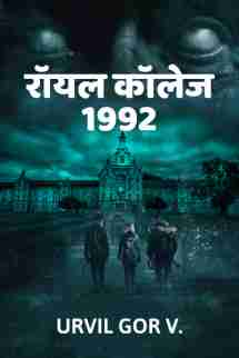 ROYAL COLLEGE by Urvil Gor in Hindi