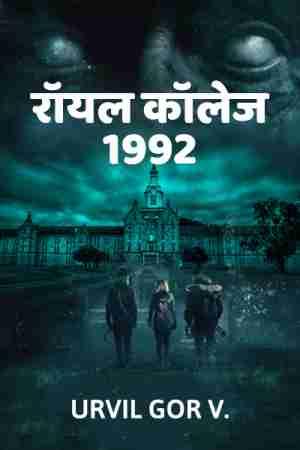 ROYAL COLLEGE बुक Urvil V. Gor द्वारा प्रकाशित हिंदी में