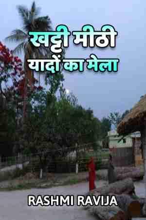 Khatti Mithi yadon ka mela बुक Rashmi Ravija द्वारा प्रकाशित हिंदी में