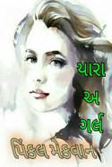 pinkal macwan દ્વારા યારા અ ગર્લ - 1 ગુજરાતીમાં
