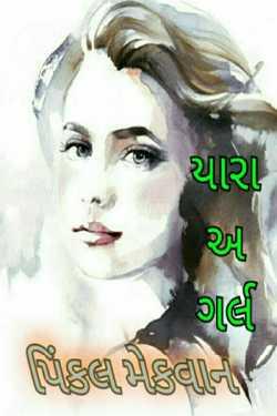 Yara a girl - 1 by pinkal macwan in Gujarati