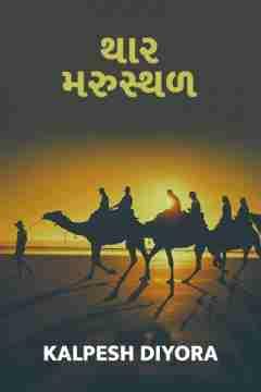 થાર મરૂસ્થળ by kalpesh diyora in Gujarati