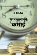 काम वाली की कमाई बुक r k lal द्वारा प्रकाशित हिंदी में