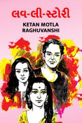 લવ-લી-સ્ટોરી  by ketan motla raghuvanshi in Gujarati