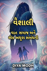 વૈશાલી  - (વાત  સમાજ અને એક અધૂરા સંબંધની)  by Diyamodh in Gujarati