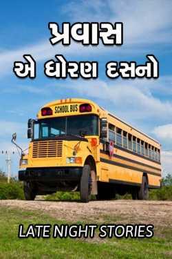 પ્રવાસ-એ ધોરણ દસનો  દ્વારા MAYUR BARIA in Gujarati