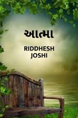 આત્મા  by Riddhesh Joshi in Gujarati