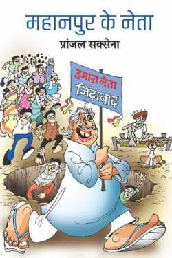 महानपुर के नेता  by Pranjal Saxena in Hindi