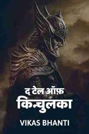The tell of kinchulaka बुक VIKAS BHANTI द्वारा प्रकाशित हिंदी में