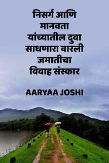 निसर्ग आणि मानवता यांच्यातील दुवा साधणारा वारली जमातीचा विवाह संस्कार मराठीत Aaryaa Joshi