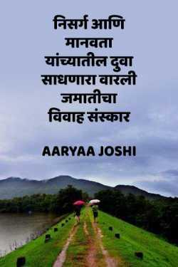 Nisarg aani manavta yanchyatil diva saadhnara vaarli jamaticha vivah sanskaar by Aaryaa Joshi in Marathi