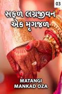 Matangi Mankad Oza દ્વારા સફળ_લગ્નજીવન_એક_મૃગજળ - 3 - છેલ્લો ભાગ ગુજરાતીમાં