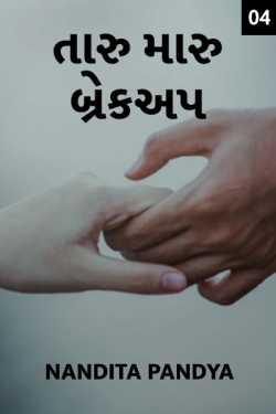 Taru Maru Breakup - 4 by Nandita Pandya in Gujarati