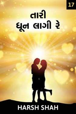 TARI DHUN LAGI RE... - 17 by HARSH SHAH _ WRiTER in Gujarati