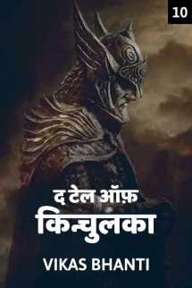 द टेल ऑफ़ किन्चुलका - पार्ट-10 बुक VIKAS BHANTI द्वारा प्रकाशित हिंदी में