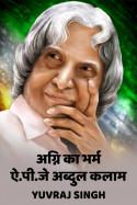 अग्नि का भर्म - ऐ.पी.जे अब्दुल कलाम बुक Yuvraj Singh द्वारा प्रकाशित हिंदी में