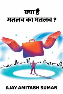 What is meaning of meaning by Ajay Amitabh Suman in Hindi