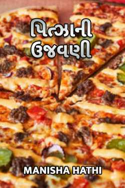 Pizza ni ujawani by Manisha Hathi in Gujarati