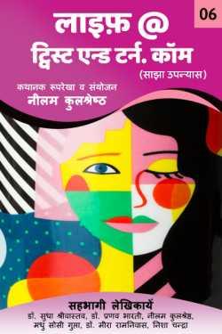 Life @ Twist and Turn .com - 6 by Neelam Kulshreshtha in Hindi