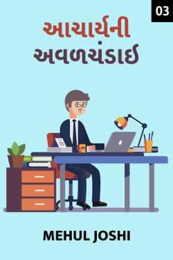 Aachary ni avadchandai - 3 by Mehul Joshi in Gujarati