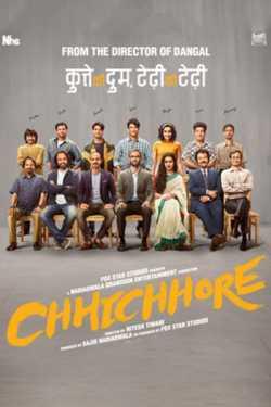Movie Review - Chhichhore by Agravat Yug in Gujarati