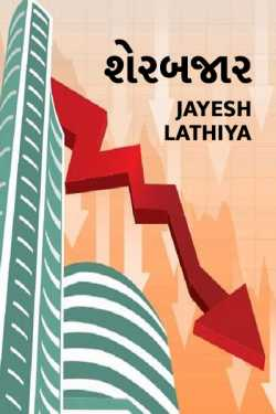 Sharebazar by Jayesh Lathiya in Gujarati
