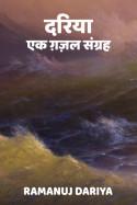 दरिया - एक ग़ज़ल संग्रह बुक Ramanuj Dariya द्वारा प्रकाशित हिंदी में