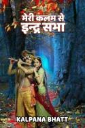 मेरी कलम से - इन्द्र सभा बुक Kalpana Bhatt द्वारा प्रकाशित हिंदी में