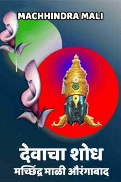 Devacha Shodh by Machhindra Mali in Marathi