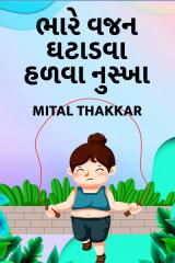 ભારે વજન ઘટાડવા હળવા નુસ્ખા  by Mital Thakkar in Gujarati